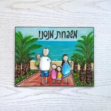 שלט משפחתי - 5 דמויות מחלוקי נחל