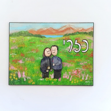 שלט משפחתי - דגם זוג עם נוף