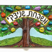 שלט לבית עץ החיים עם מילים מעצימות
