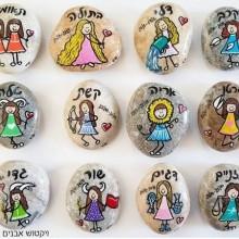 אבנים מצוירות בציור מזל+תאריך+שם