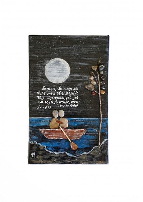 זוג לאור ירח בסירה - בית מתוך השיר של עידן רייכל