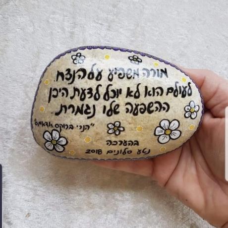 אבן עם משפט למורה - טבעי