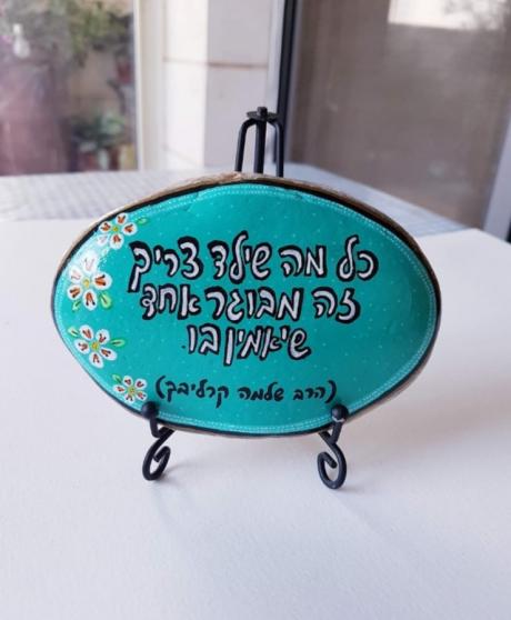 אבן עם משפט למורה - טורקיז