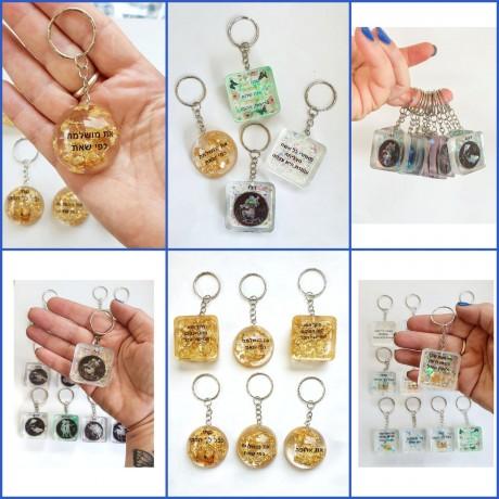 מחזיקי מפתחות עם כיתוב/ציור אפוקסי